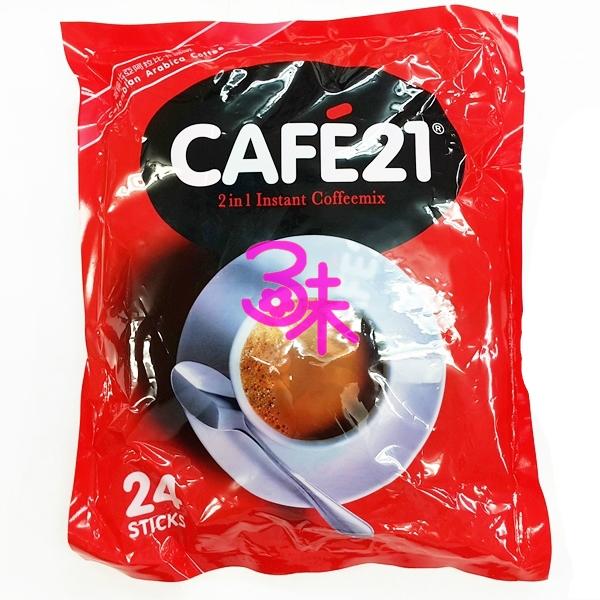 (新加坡) CAFE21 21世紀白咖啡 1包 288公克  (12公克*24包) 特價 143 元【8888311091984】 (21世紀無糖白咖啡)