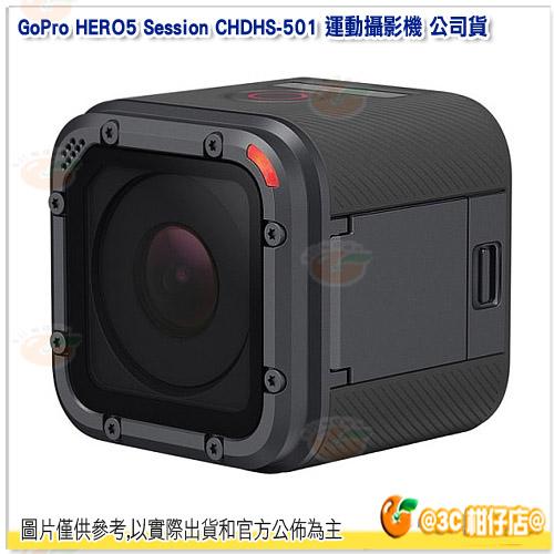 尾牙 禮物 現貨 送SANDISK 64G95MB+防水遙控器 GoPro HERO5 Session CHDHS-501 運動攝影機 公司貨 極限運動 攝影機 另售 GoPro HERO4