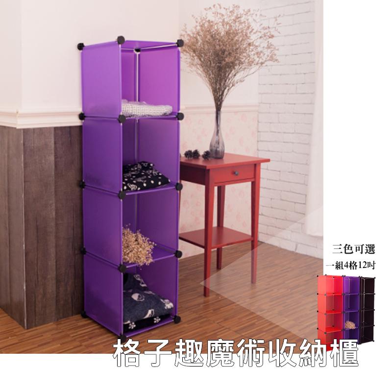 【 dayneeds 】【免運費】 格子趣魔術收納櫃_亮紫色(4格12吋)/置物櫃/組合櫃/書櫃/鞋櫃/展示櫃
