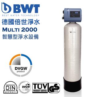 BWT德國倍世  全電腦智慧型淨水設備 Multi 2000