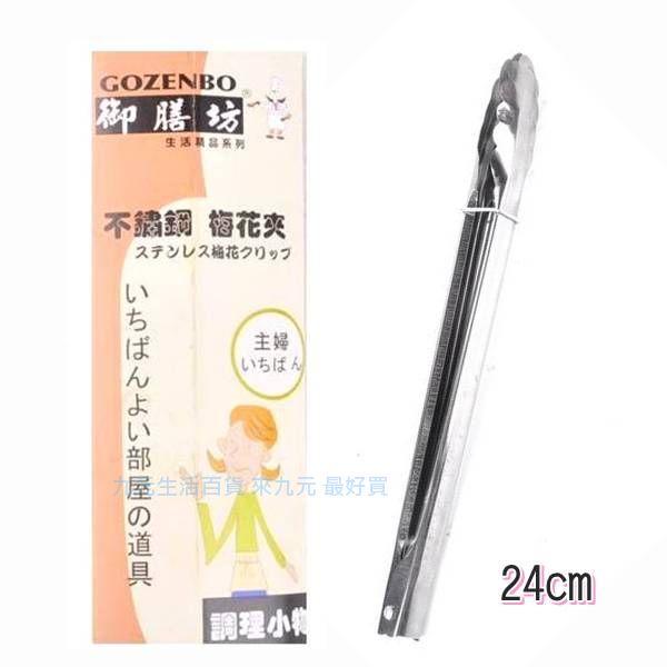 【九元生活百貨】御膳坊 不鏽鋼梅花夾/24cm 食品夾 烤肉夾