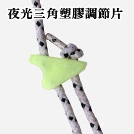 夜光三角塑膠調節片 / 夜光繩扣 營繩調節片