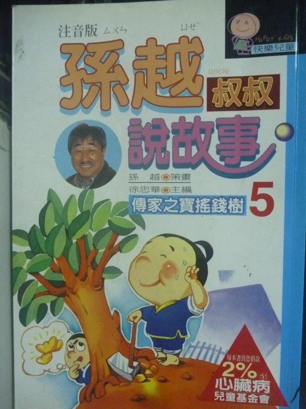【書寶二手書T5/兒童文學_LIW】孫越叔叔說故事-傳家之寶搖錢樹_徐忠華