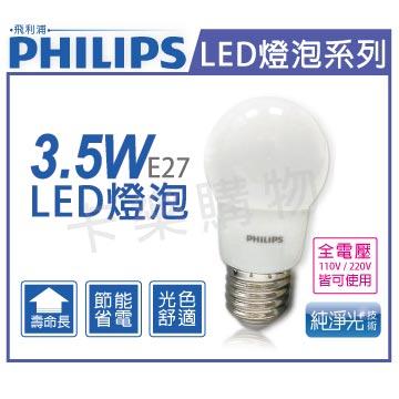 PHILIPS飛利浦 LED 3.5W 3000K 黃光 全電壓 E27 球泡燈 _ PH520274
