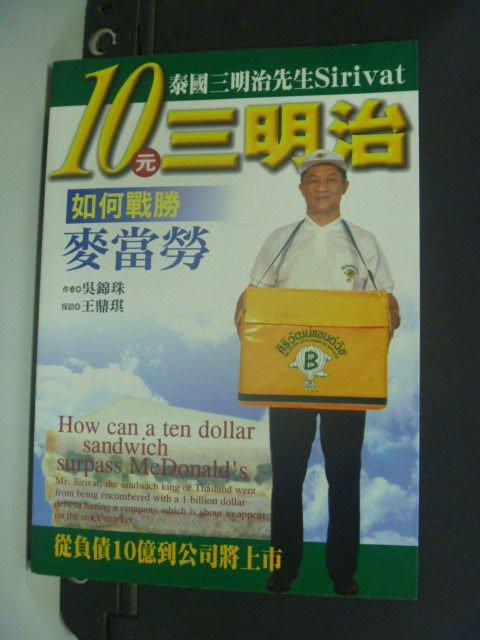 【書寶二手書T2/財經企管_MKP】10元三明治如何戰勝麥當勞_吳錦珠,王鼎琪