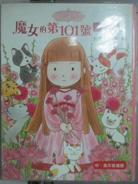 【書寶二手書T1/兒童文學_JPT】魔女的第101號繼承人_安晝安子
