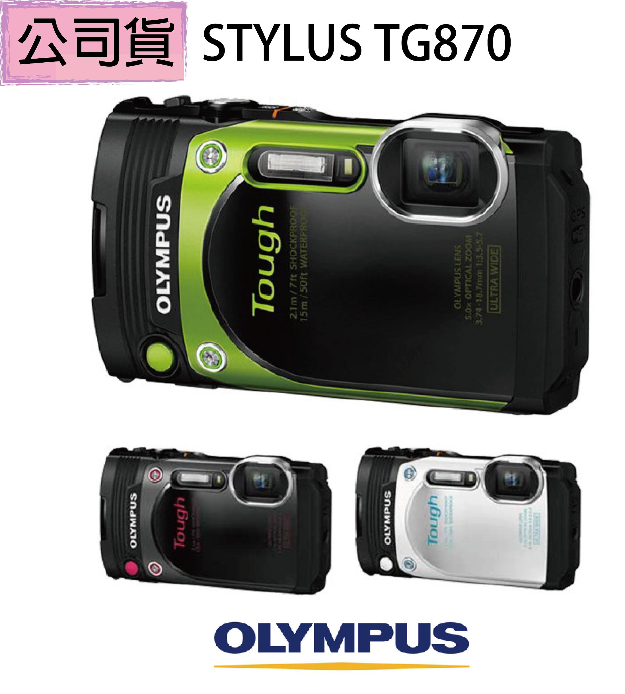 贈【原廠硬殼包】【OLYMPUS】TG-870 翻轉螢幕 防水 21MM超廣角 (公司貨)