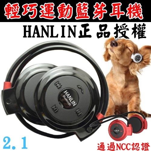 HANLIN運動藍芽耳機-專利正品授權2.1小巧自動收納-藍牙耳機