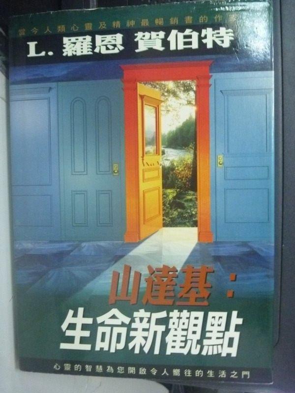【書寶二手書T2/心理_HCQ】山達基:生命新觀點_原價400_羅恩.賀伯