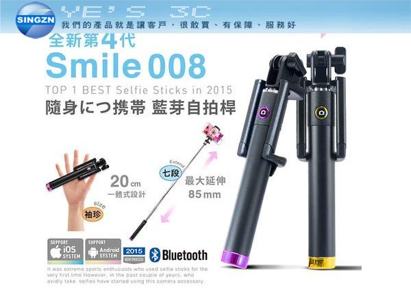 「YEs 3C」Kamera Smile 008 藍芽折疊自拍棒 270度 廣角拍攝 一體成型設計
