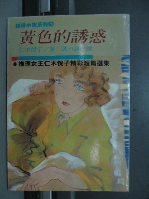 【書寶二手書T1/一般小說_NEX】黃色的誘惑_仁木悅子