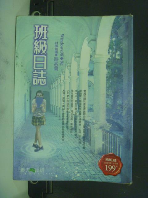 【書寶二手書T1/一般小說_JJC】班級日誌_Windows 98