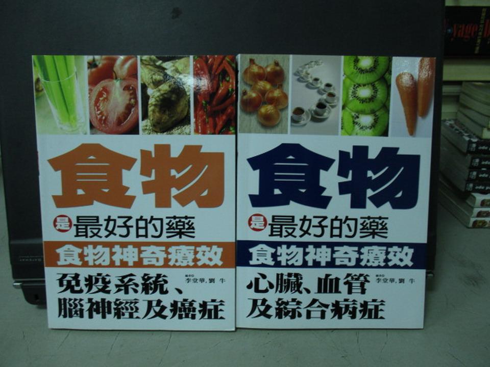 【書寶二手書T5/醫療_KDH】食物是最好的藥-免疫系統腦神經及癌症_心臟心血管綜合病症_共2本合售_李堂華