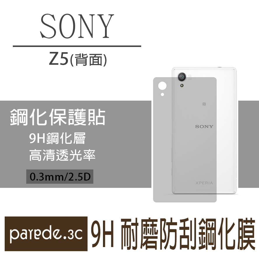 SONY Z5 (背面) 9H鋼化玻璃膜 螢幕保護貼 貼膜 手機螢幕貼 保護貼【Parade.3C派瑞德】