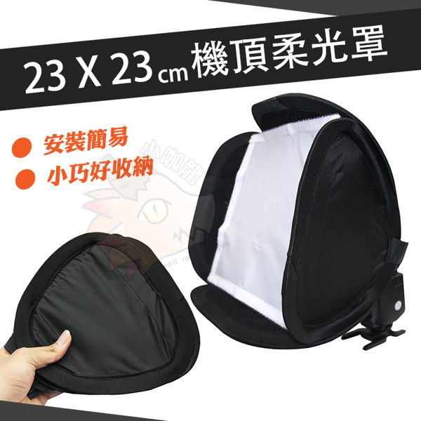 便攜式 23*23 折疊式 柔光箱 機頂閃光燈 柔光罩 無影罩 23cm x 23cm 好收納 SB910 600EX 通用