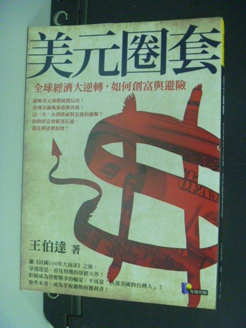 【書寶二手書T4/投資_NEC】美元圈套:全球經濟大逆轉如何創富與避險_王伯達