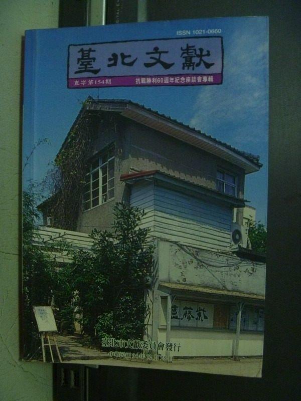 【書寶二手書T2/文學_ODX】台北文獻_154期_抗戰勝利60周年紀念座談會專輯