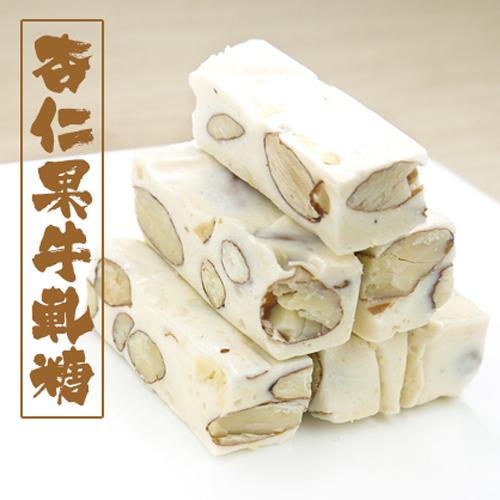 【胡老爹】手工杏仁果牛軋糖(200g)