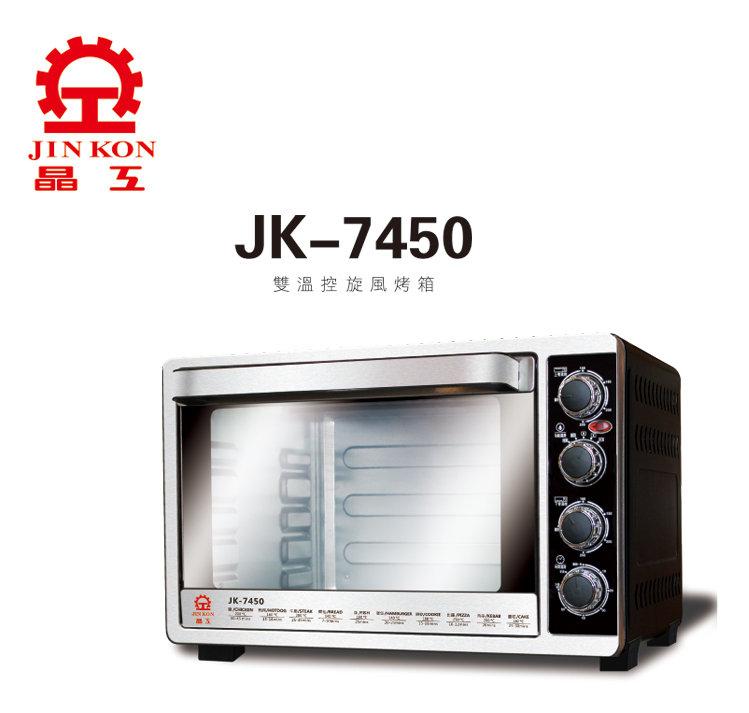 晶工牌 45L雙溫控不鏽鋼旋風烤箱 JK-7450 ◤贈專用隔熱手套、料理刷◢