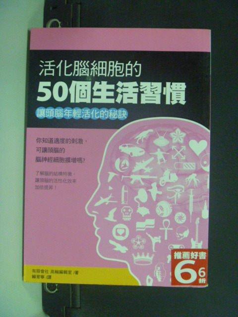 【書寶二手書T5/心理_JOY】活化腦細胞的50個生活習慣_有限會社高輪編輯室