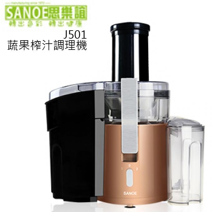 蔬果榨汁調理機 ★ SANOE 思樂誼 J501 公司貨 0利率 免運
