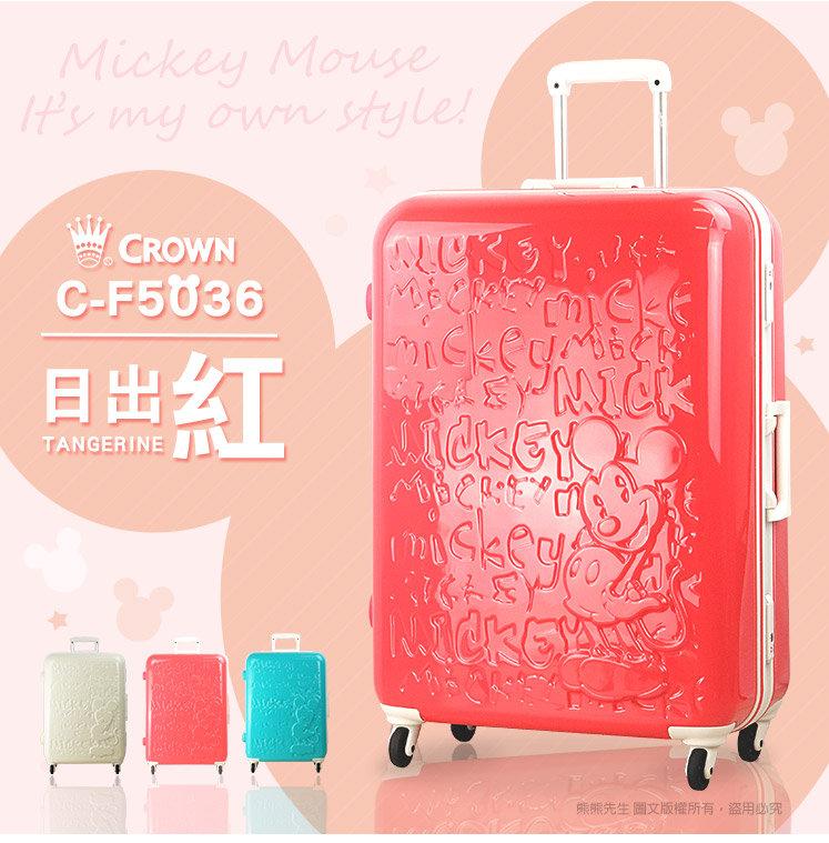 《熊熊先生》2016行李箱推薦C-F5O36 皇冠CROWN 深鋁框 迪士尼Mickey 頂級旅行箱 28吋 C-F5036 鑰匙TSA鎖