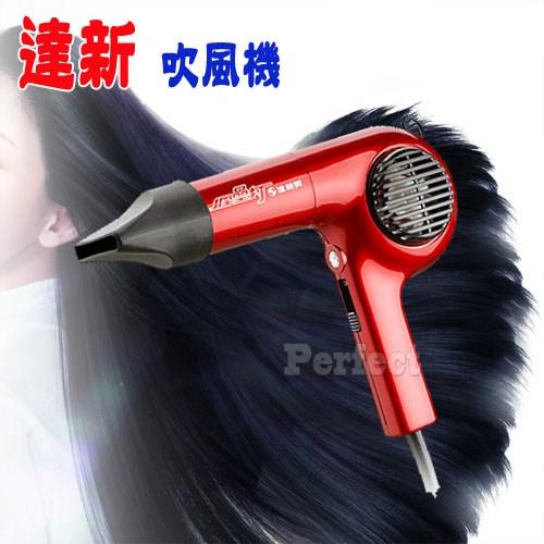 【達新牌】1000W專業吹風機 TS-1280  **免運費**