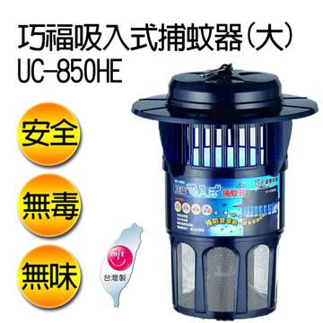 巧福吸入式捕蚊燈 UC-850HE 大 二氧化碳光觸媒吸入式捕蚊器↘