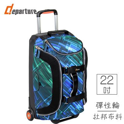 行李箱 22吋拉桿 拖輪袋 頂級杜邦布料-極光藍 :: departure 旅行趣 ∕ WD012