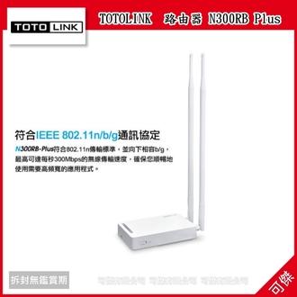 可傑  TOTOLINK 無線寬頻分享器 路由器 N300RB Plus  免運