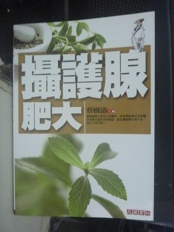 【書寶二手書T5/醫療_LNY】攝護腺肥大_蔡樹濤