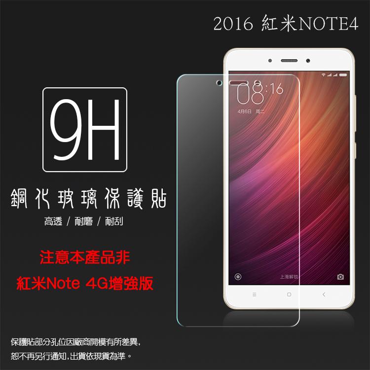 超高規格強化技術 MIUI Xiaomi 紅米 Note4 鋼化玻璃保護貼/強化保護貼/9H硬度/高透保護貼/防爆/防刮