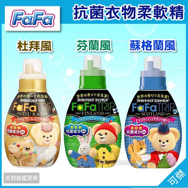 可傑 日本 FAFA TRIP 熊寶貝 濃縮抗菌衣物柔軟精 600ml  杜拜風/芬蘭風/蘇格蘭風  防靜電 異國風情