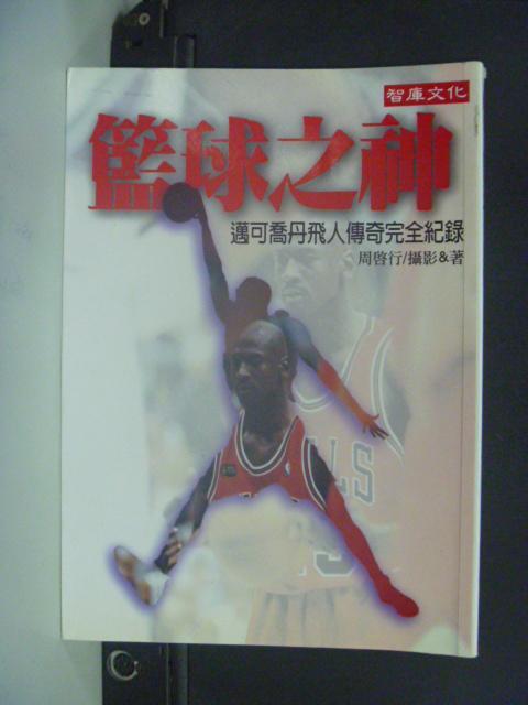 【書寶二手書T7/傳記_NKO】籃球之神-麥可喬丹飛人傳奇完全紀錄_周啟行