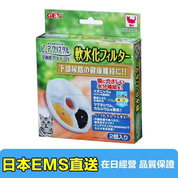 【海洋傳奇】日本GEX貓用淨水飲水器替換蕊2枚 濾心 濾芯 濾棉 活性碳濾網【不適用於有3000元免運】