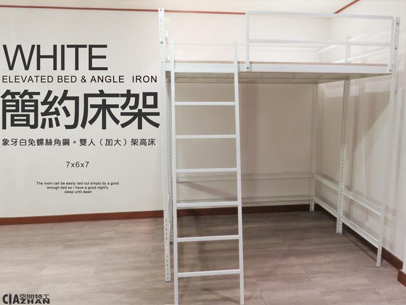 雙人床架 挑高床 高架床 象牙白 免螺絲角鋼床架 大空間置物收納 ♞空間特工♞《象牙白加大架高床》D2WF709