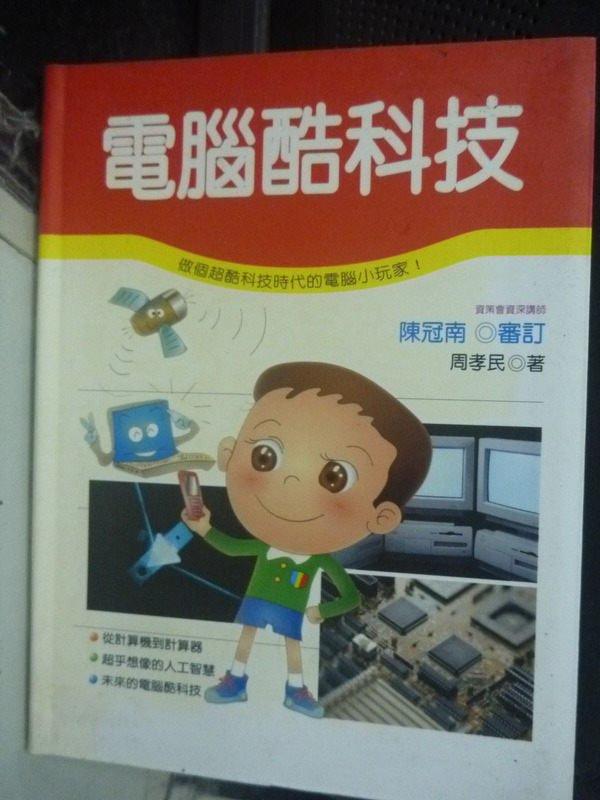 【書寶二手書T5/少年童書_IMZ】電腦酷科技 : 做個超酷科技時代的電腦小玩家_周孝明