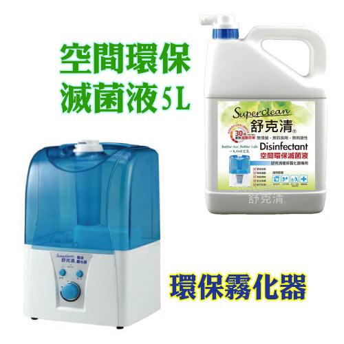 ★衛立兒生活館★Superclean舒克清 空間環保滅菌液5L+環保霧化器