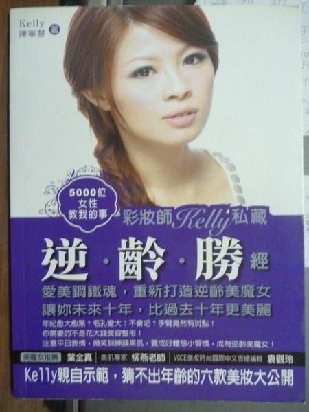 【書寶二手書T6/美容_QCD】5000位女性教我的事:彩妝師Kelly私藏逆齡勝經_陳寧慧