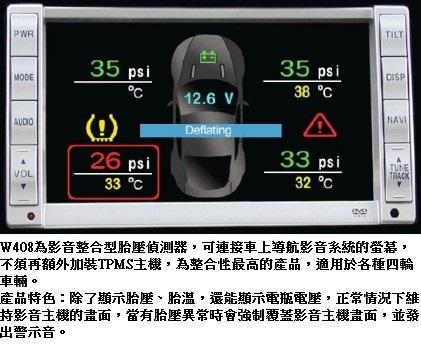 ORO W408影音整合型胎壓偵測器
