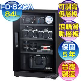 防潮家 84L FD-82CA電子防潮箱【贈鏡頭軟墊】