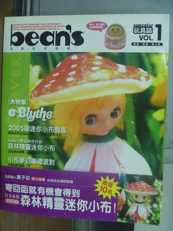 【書寶二手書T8/嗜好_PDX】bean's玩具誌_Vol.1_2005版迷你小布圖鑑等
