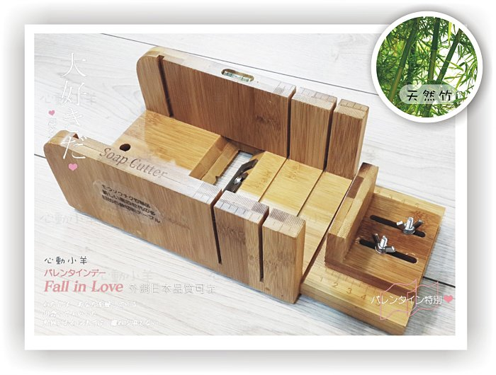 高級竹製豪華切皂器+修皂器+槽切+線切+水平儀+可當保溫箱