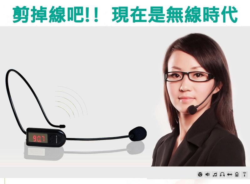 【風雅小舖】HANLIN-MICFM--無線FM調頻頭戴麥克風/教學/導遊/大聲公