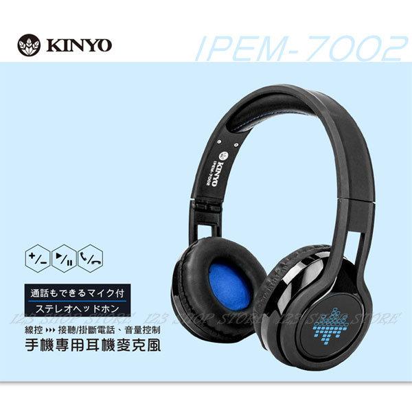 手機專用耳機麥克風 IPEM-7002 扁平耳機線 可線控 可摺疊 附電腦專用轉接線【GU4XX】◎123便利屋◎