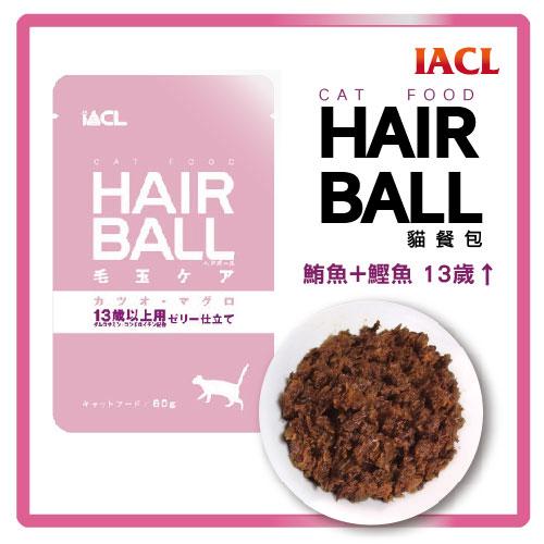 【力奇】日本iACL 化毛貓餐包-13歲以上(鮪魚+鰹魚)60g -21元 >可超取(C102D15)