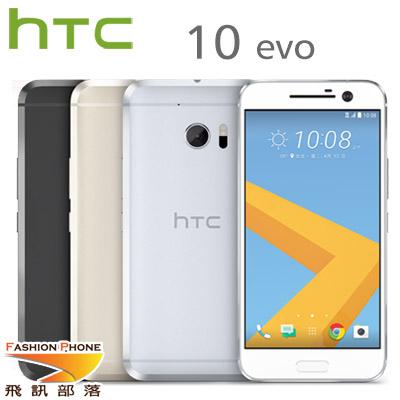 【3G/64G】HTC 10 evo 5.5吋防水智慧機 - 贈玻璃保護貼+清水套