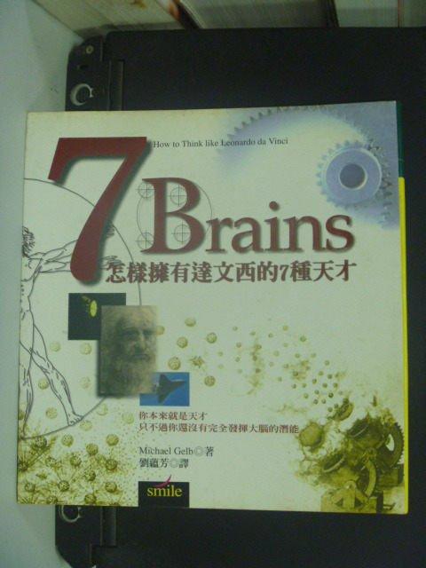 【書寶二手書T4/心理_IKM】7 Brains-怎樣擁有達文西的七種天才_葛柏