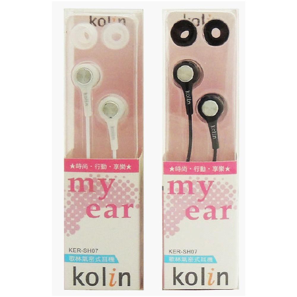 小玩子 kolin 耳機 耳塞 超低單價 時尚 輕便 舒適 高音質 隔絕外音源 顏色不挑款 KER-SH07