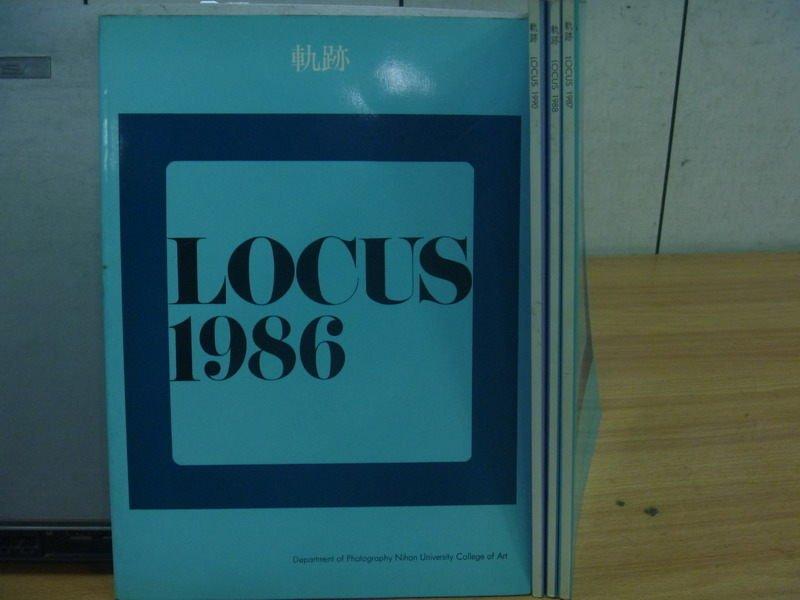 【書寶二手書T7/攝影_XCB】軌跡LOCUS_1986~1990年間_共4本合售